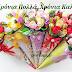Τετάρτη 26 Ιουλίου 2017 .Σήμερα γιορτάζουν οι:Ερμόλαος, Ερμολία, Λία Παρασκευάς, Πάρης, Πάρις, Παρασκευή, Εύη, Εβίτα, Βούλα, Βιβή, Βέτη, Βέττη, Παρασκευούλα, Πάρις, Βίβιαν Έρση Ωραιοζήλη, Ωραιοζηλία, Ζήλια, Ζήλη, Ζέλια.....giortazo.gr