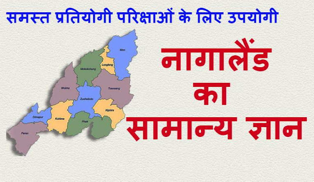 Nagaland General Knowledge - Nagaland Samanya Gyan in Hindi