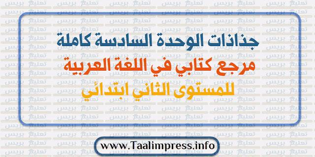 جذاذات الوحدة السادسة كاملة مرجع كتابي في اللغة العربية للمستوى الثاني ابتدائي
