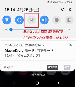 MacroDroid テンプレート【モバイル通信ボタンのXY座標の位置】