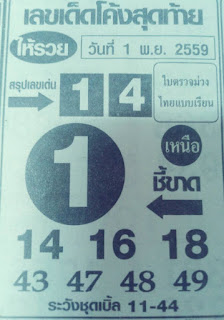 Thailand Lotto Tips Hot Magazine Tass Touch & Pair 01-11-2016