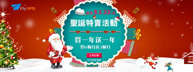 FlyVPN2016-2017聖誕新年大特賣好康優惠爽到