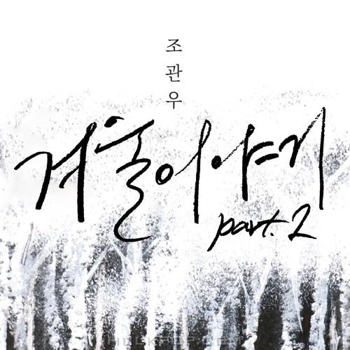 Jo Kwan Woo – 겨울이야기 Part 2