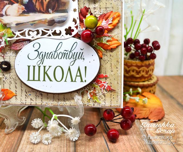 школьная открытка, открытка на 1 сентября, открытка учителям