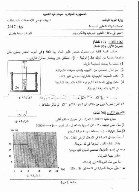 موضوع العلوم الفيزيائية و التكنولوجيا لشهادة التعليم المتوسط 2017