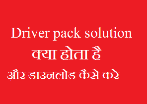Driver pack solution,how to download driver pack solution,
