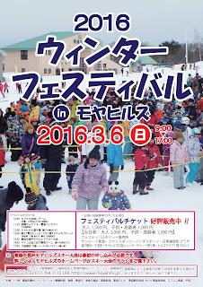 Winter Festival in Moya Hills 2016 poster平成28年 ウィンターフェスティバルinモヤヒルズ ポスター