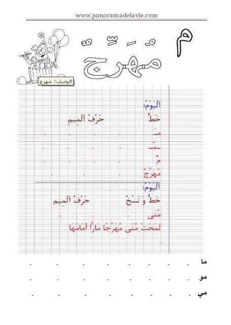 حرف الميم  للتلوين و الكتابة للاطفال التحضيري 5 سنوات