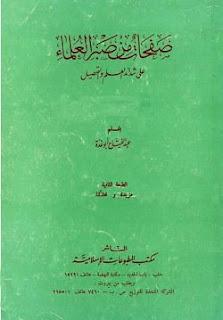 تحميل كتاب صفحات من صبر العلماء على شدائد العلم والتحصيل pdf - عبد الفتاح أبو غدة