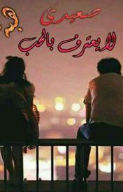 رواية صعيدي لا يعترف بالحب كاملة - هبه محمد