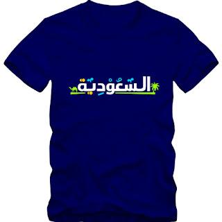 New Arrival: Saudi T-Shirt