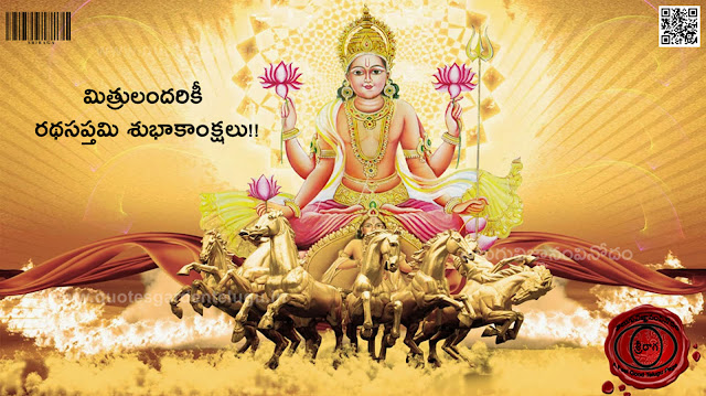 Happy rathasaptami Telugu Greetings Quotes