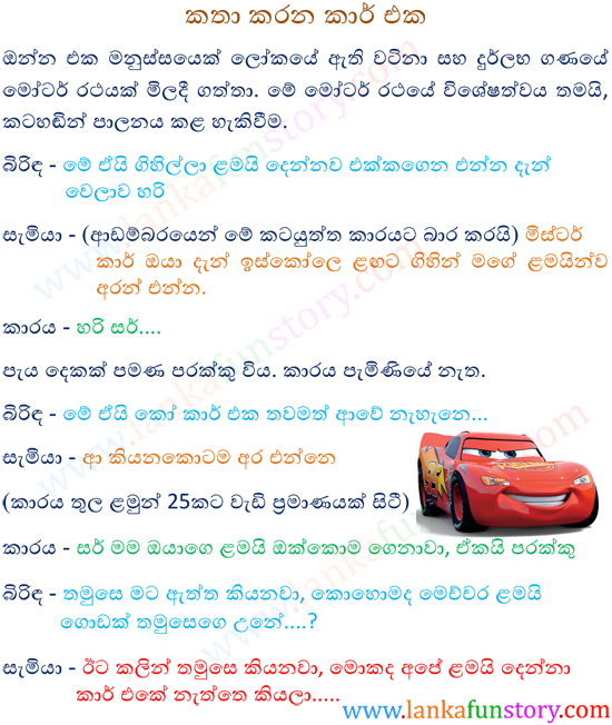 Sinhala Jokes-Talking Car