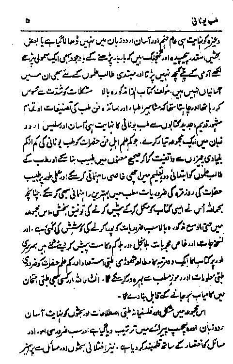 Tib e Unani Urdu books