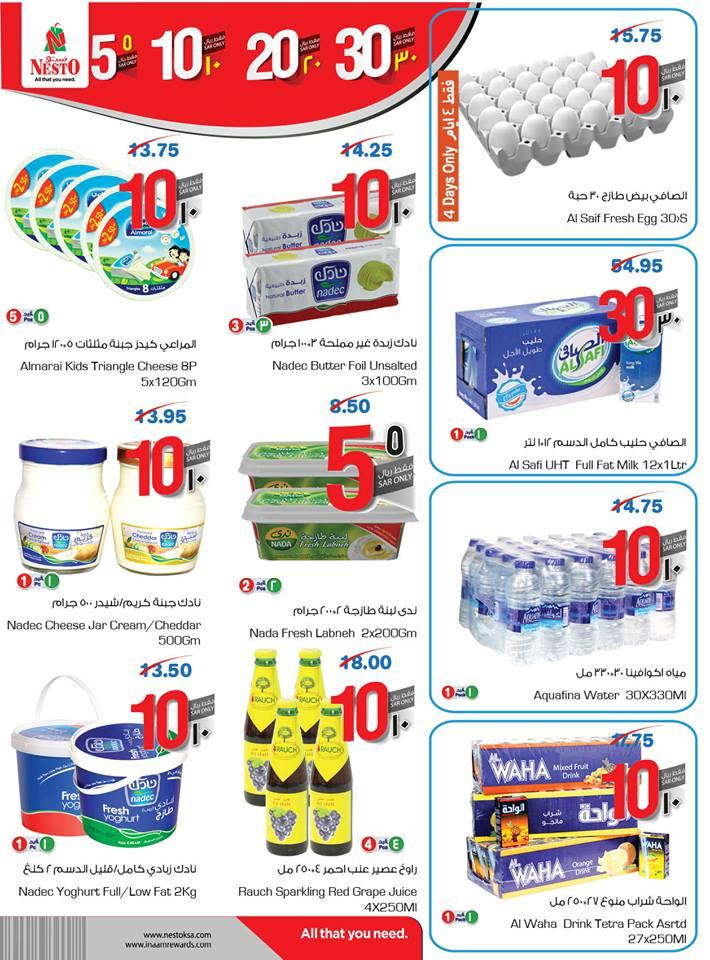 عروض نستو الرياض الاسبوعية من 17 يناير حتى 23 يناير 2018