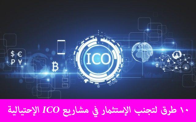 10 طرق لتجنب الإستثمار في مشاريع ICO الإحتيالية