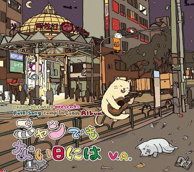 『ニャンでもない日には』 Various Artists [KBR-001]