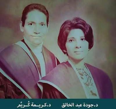 """حكاية """"جودة وكريمة""""   حكاية مصرية بين تحدي الوجود وإرادة الصمود"""