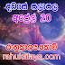 රාහු කාලය | ලග්න පලාපල 2019 | Rahu Kalaya 2019 |2019-04-20