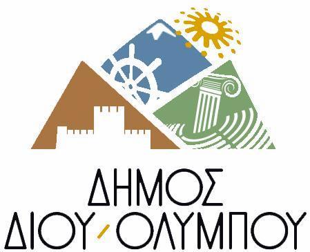 Αποτέλεσμα εικόνας για Επείγουσα Ανακοίνωση του Δήμου Δίου-Ολύμπου