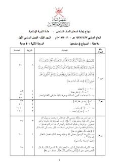 نموذج إجابة امتحان الصف السامس في التربية الاسلامية الفصل الدراسي الاول 2016/2017
