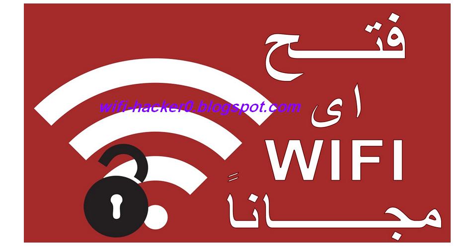 برنامج اختراق wifi windows 7