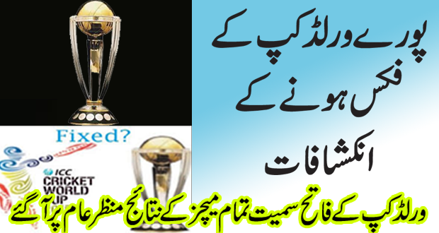 Cricket World Cup 2015 is fixed (Exact results announced)