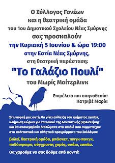 1dsneasmyrni-kidsonstage.blogspot.gr