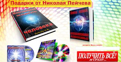 Подарки от Николая Пейчева
