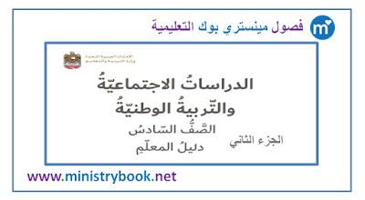 دليل المعلم دراسات اجتماعية وتربية وطنية الصف السادس 2019-2020-2021