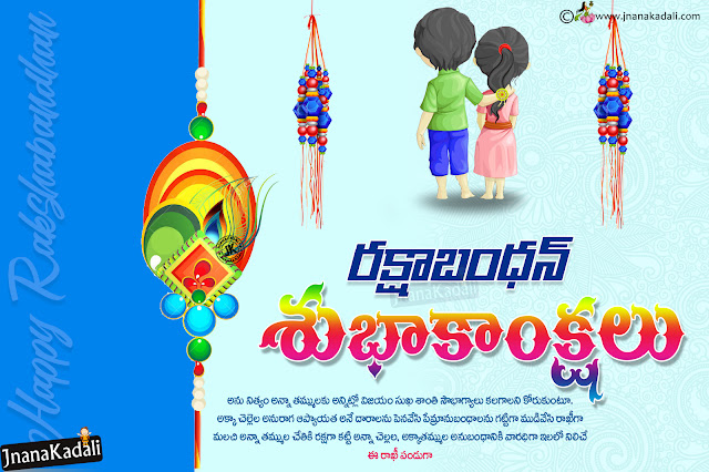 2017 Rakshabandhan Whats App Magical Greeting in Telugu, Happy rakshabandhan Quotes in Telugu, Telugu rakhi messages for Brother,Rakshabandhan Wishes To sister in Telugu