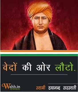 Swami-Dayanand-Saraswati-slogan-on-independence-day