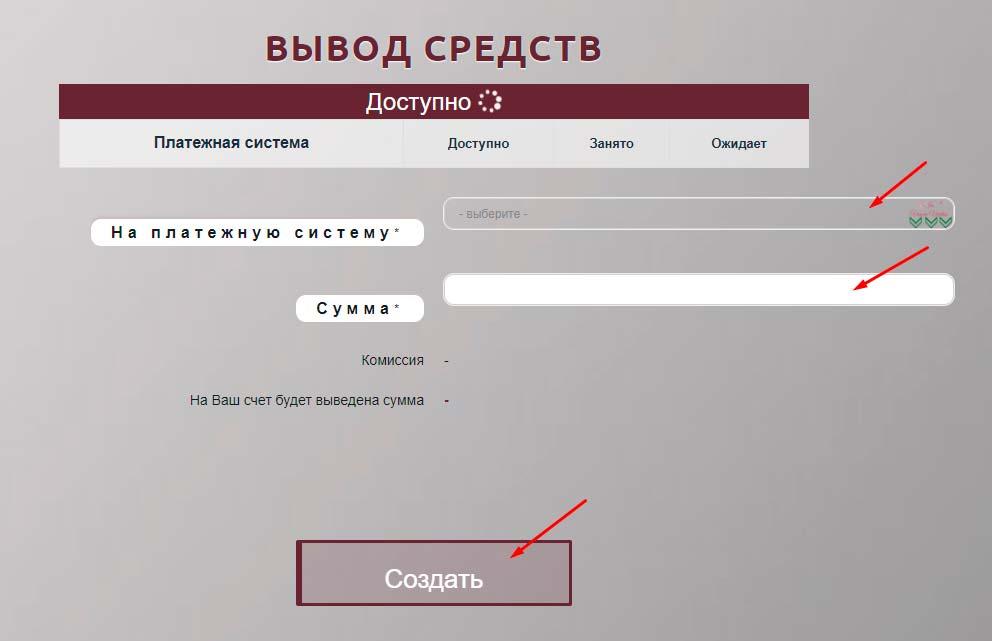 Регистрация в Invinomveritas 5
