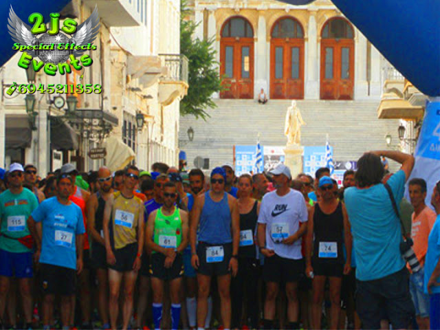 SYROS RUN ΣΥΡΟΣ DJ ΜΟΥΣΙΚΗ SYROS2JS EVENTS