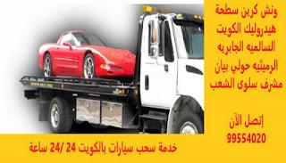 ونش كرين الكويت 99554020 ونش كرين السالمية السرة بيان