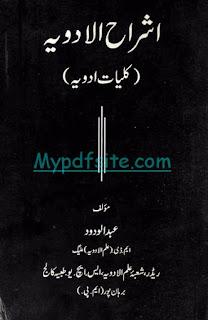 ishraul-adviya-kulliyat-e-adviya Book