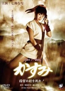 Lady Ninja Kasumi Vol.7