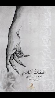 كتاب أضغاث أقلام، كتب أدم شرقاوي، تحميل كتاب أضغاث أقلام، كتاب أضغاث اقلام pdf