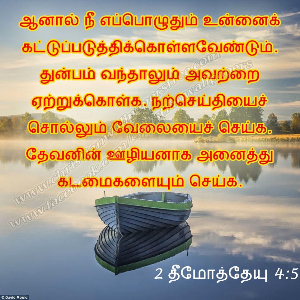 Tamil Bible Verse Tamil Bible Words T Tamil Bible Bible