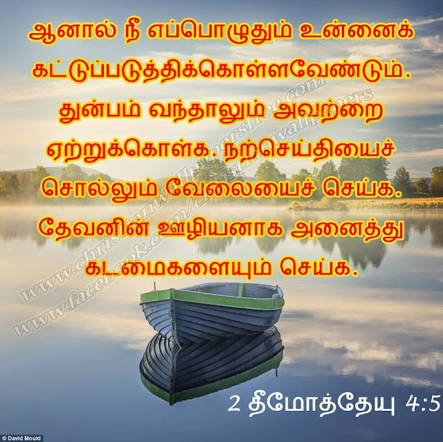 Tamil Bible Verse Power Point Backgrounds