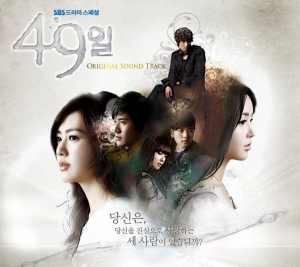 Tracklist + Lyrics Ost 49 Days