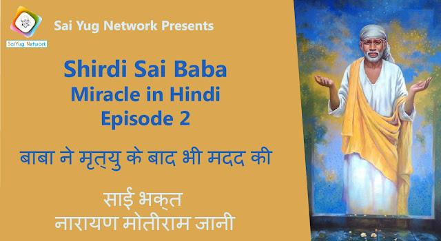 Video Blog of Sai Baba Answers | Shirdi Sai Baba Grace Blessings | Shirdi Sai Baba Miracles Leela | Sai Baba's Help | Real Experiences of Shirdi Sai Baba | Sai Baba Quotes | Sai Baba Pictures | http://video.saiyugnetwork.com/