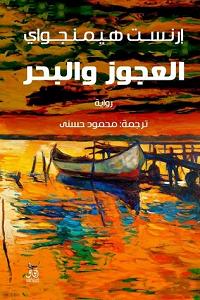 رواية العجوز والبحر pdf - إرنست همينغوي