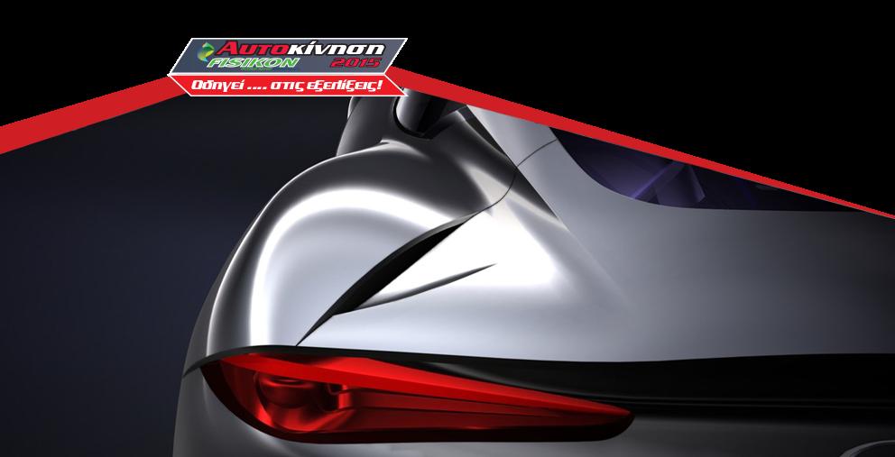 autokinisi f5 Οδήγησε τα νέα μοντέλα στην έκθεση Αυτοκινήτου το επόμενο Σάββατο 14 Νοεμβρίου