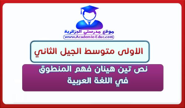 نص تين هينان فهم المنطوق في اللغة العربية للسنة الاولى متوسط الجيل الثاني