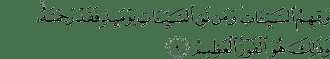 Surat Al Mu'min Ayat 9