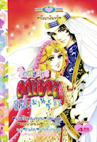 การ์ตูน Mini Romance เล่ม 22