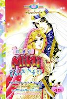 ขายการ์ตูนออนไลน์ Mini Romance เล่ม 22