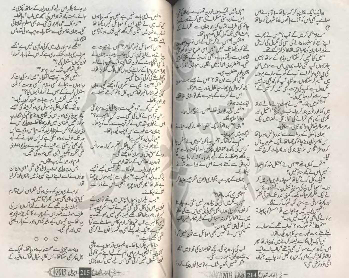 1396 x 1113 jpeg 201kb jannat ke pattay novel episode 15 read urdu