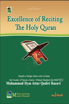 Download: Excellence of Reciting The Holy Quran pdf in English